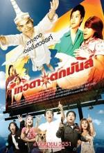 Tevada Tokmun (2008) afişi