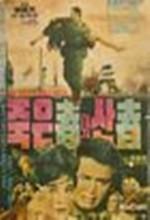 The Dead And The Alive (1966) afişi