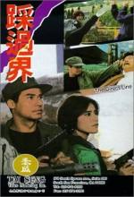 The Direct Line (1992) afişi