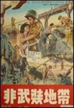 The Dmz (1965) afişi