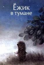 Yozhik V Tumane (1975) afişi