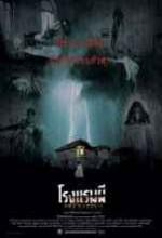 The Hotel (2002) afişi