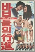 Fools' March (1975) afişi