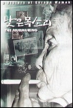 The Murmuring (1995) afişi