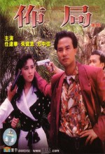 The Plot (1991) afişi