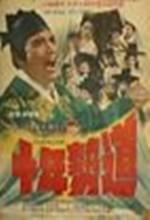 The Power For Ten Years (1964) afişi