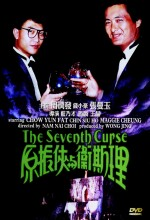 The Seventh Curse (1986) afişi