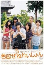 The Shikisoku Generation (2009) afişi