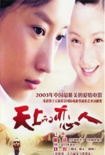 Tian Shang De Lian Ren (2002) afişi