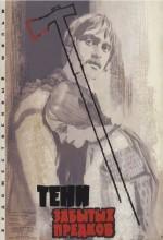 Tini Zabutykh Predkiv (1965) afişi