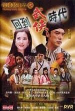 Troublesome Night 16 (2002) afişi