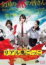 Tag (2015) afişi