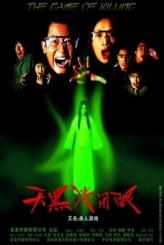 The Game of Killing (2004) afişi