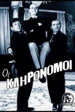 Oi klironomoi (1964) afişi