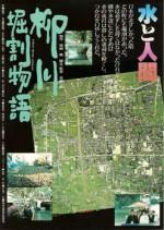 The Story of Yanagawa's Canals (1987) afişi