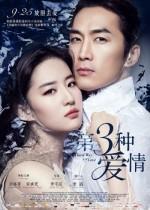 Aşkın Üçüncü Yolu (2015) afişi