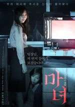 The Wicked (2014) afişi