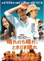 Ties (2013) afişi