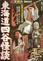 Tôkaidô Yotsuya kaidan