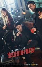 Vampire Detective (2016) afişi