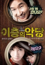 Villain And Widow (2010) afişi