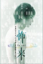 White Panic ( (2005) afişi