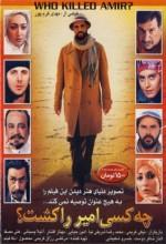 Who Killed Amir? (2006) afişi