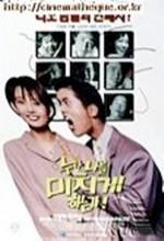 Who Makes Me Crazy (1995) afişi