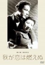 Waga koi wa moenu (1949) afişi