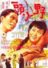 Wild Girl (1969) afişi