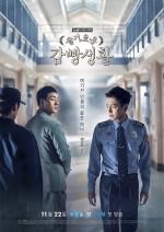 Prison Playbook (2017) afişi
