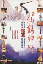 Xin Xian He Shen Zhen (1993) afişi