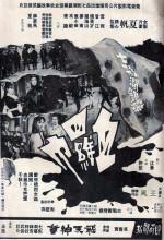 Xue Luo Jin (1969) afişi
