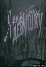 Ya Vstretil Devushku (1957) afişi