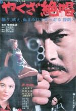 Yakuza Zesshô (1970) afişi