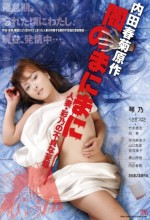 Yami No Manimani: Hitozuma - Ayano No Futei Na Moso (2009) afişi