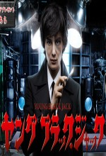 Young Black Jack (2011) afişi