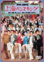Shanhai bansukingu (1984) afişi
