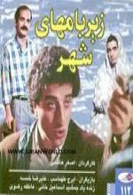 Zir-e Bamha-ye Shahr