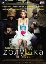 Zolushka (2012) afişi