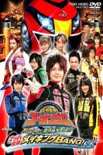 Engine Sentai Go-onger: Boom Boom! Bang Bang! Gekijobang!!
