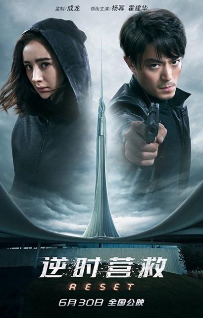 Reset (2017) afişi
