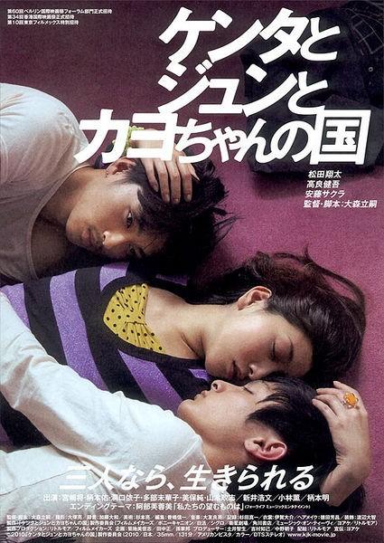 Kenta To Jun To Kayo-chan No Kuni