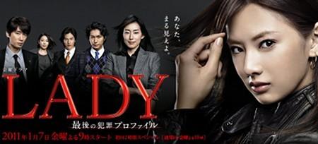 Lady: Saigo No Hanzai Purofairu