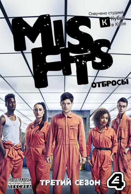 Misfits Sezon 3