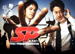 Sp: Keishichô Keibibu Keigoka Dauyonkakari