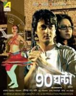 90 Ghanta