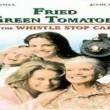 Kızarmış Yeşil Domatesler Resimleri