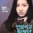 Detectives of Seonam Girls High School Resimleri